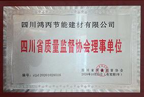 四川省质量监督协会理事单位