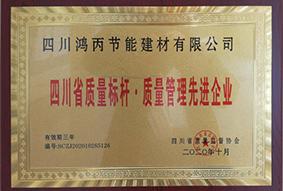 四川省质量标杆,质量管理先进企业
